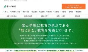 screenshot 富士学院サイト