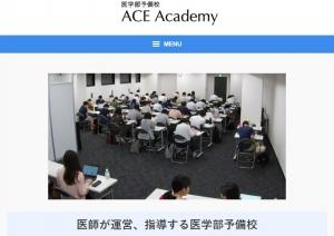 screenshot 医学部予備校「ACE Academy」