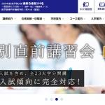 screenshot 医学部専門予備校YMS