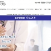 screenshot 医系専門塾クエスト